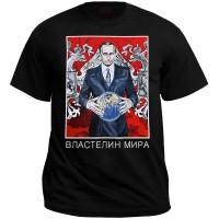 """Футболка """"Властелин мира"""""""