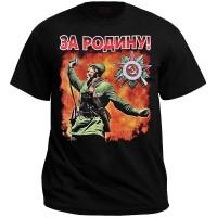 """Футболка """"За родину! (отечественная война)"""""""