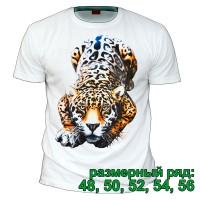 """Футболка """"Леопард готов к прыжку"""" (размерный ряд)"""