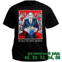 """Футболка """"Путин - Властелин Мира"""" (размерный ряд)"""