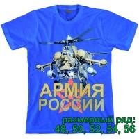 """Футболка """"Армия России, вертолет"""" (размерный ряд)"""
