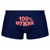 """Трусы мужские с надписью """"100% мужик"""""""