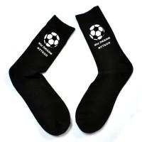 """Носки мужские """"Мы любим футбол"""""""