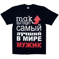 """Футболка с надписью """"Самый лучший МУЖИК"""""""