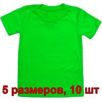 Футболка подростковая, однотонная, 5 размеров (от 8 до 12), уп. -10 шт., цвет -зеленый