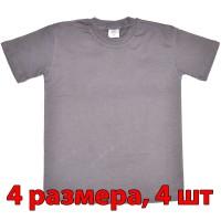 Футболка детская, однотонная, 4 размера (от 9 до 12), уп. -4 шт., цвет -серый