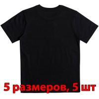 Футболка детская, однотонная, 5 размеров (от 8 до 12), уп. -5 шт., цвет -черный