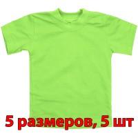 Футболка детская, однотонная, 5 размеров (от 8 до 12), уп. -5 шт., цвет -салатовый
