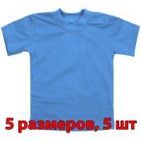 Футболка детская, однотонная, 5 размеров (от 8 до 12), уп. -5 шт., цвет -васильковый