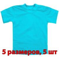 Футболка детская, однотонная, 5 размеров (от 8 до 12), уп. -5 шт., цвет -бирюзовый