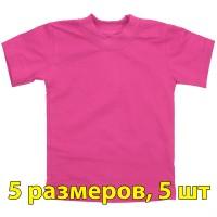 Футболка детская, однотонная, 5 размеров (от 8 до 12), уп. -5 шт., цвет -фуксия