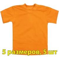 Футболка детская, однотонная, 5 размеров (от 8 до 12), уп. -5 шт., цвет -оранжевый