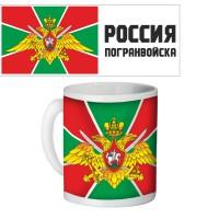"""Кружка керамическая """"ПогранВойска"""""""