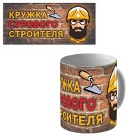 """Кружка керамическая """"Кружка сурового строителя"""""""