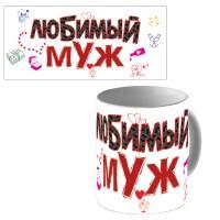 """Кружка керамическая """"Любимый муж"""""""