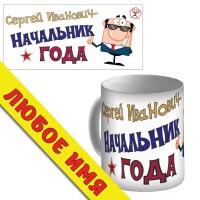 """Кружка керамическая """"Начальник года"""""""