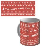 """Кружка керамическая """"Счастливого Нового Года!"""""""