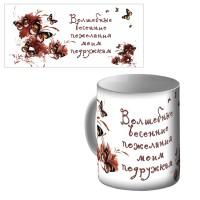 """Кружка керамическая """"Волшебные весенние пожелания"""""""