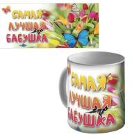 """Кружка керамическая """"Самая лучшая бабушка"""""""
