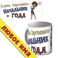 """Кружка керамическая """"Начальник года"""" (Lady)"""