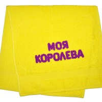 """Полотенце махровое с надписью """"Моя королева -2"""""""