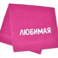 """Полотенце махровое с надписью """"Любимая"""""""