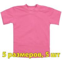 Футболка детская, однотонная, 5 размеров (от 8 до 12), уп. -5 шт., цвет -розовый