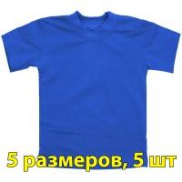 Футболка подростковая, однотонная, 5 размеров (от 8 до 12), уп. -5 шт., цвет -синий