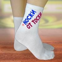 Прикольные носки от женской тоски