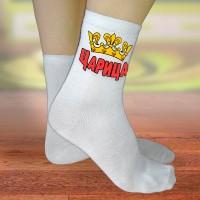 Носки Царицы, женские