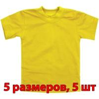 Футболка подростковая, однотонная, 5 размеров (от 8 до 12), уп. -5 шт., цвет -желтый