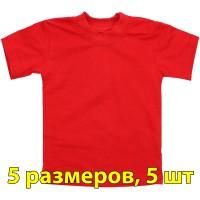 Футболка детская, однотонная, 5 размеров (от 8 до 12), уп. -5 шт., цвет -красный
