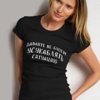 """Футболка женская с надписью """"Давайте не будем Усукаблять..."""""""