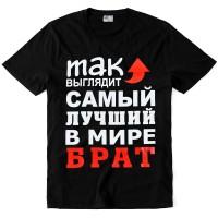 """Футболка с надписью """"Самый лучший БРАТ"""""""