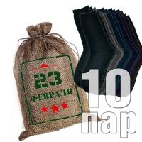 """Носки мужские в подарочном мешке """"23 февраля"""""""