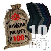 """Носки мужские в подарочном мешке """"Мужик на все 100%"""""""