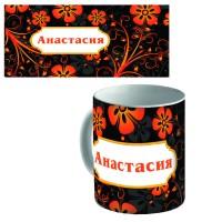 """Кружка керамическая с именем """"Анастасия"""""""