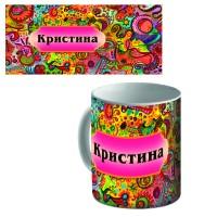 """Кружка керамическая с именем """"Кристина"""""""