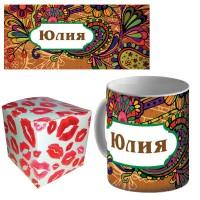 """Кружка керамическая с именем """"Юлия"""""""