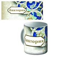 """Кружка керамическая с именем """"Виктория"""""""