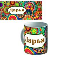 """Кружка керамическая с именем """"Дарья"""""""