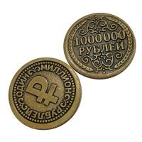 "Монета сувенирная ""Миллион рублей"""