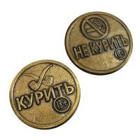 """Монета сувенирная """"Курить или Не курить"""""""