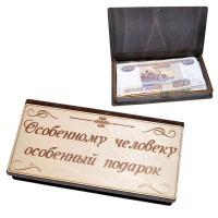 """Шкатулка-купюрница деревянная """"Особенному человеку особенный подарок"""""""