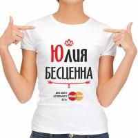 """Футболка женская """"Юлия Бесценна"""""""
