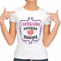 """Футболка женская """"Светлана Лучшая подруга"""""""