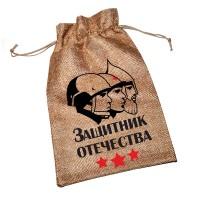 """Мешочек холщовый с принтом """"Защитник отечества"""""""
