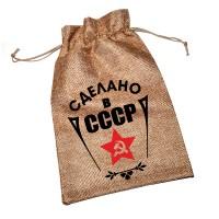 """Мешочек холщовый с принтом """"Сделано в СССР"""""""
