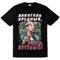 """Футболка """"Алкоголь вредный, но веселый!"""""""