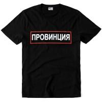 """Футболка """"Провинция"""""""